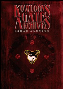 (ETC)Kowloon's Gate Archives(クーロンズゲート アーカイブス)(特典:特典ステッカー付き)(送料無料)